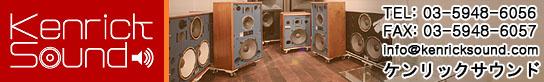 ケンリックサウンド(KENRICK SOUND) - JBLスピーカー 43XXシリーズ 大型 中古ヴィンテージ専門店