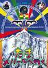 たま「たま、ネパールへ行く」(CHIKYU-D003)DVD