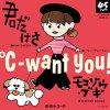 ℃-want you!「君だけさ/モコゾウ・ブギ」