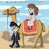 碧衣スイミング&ミノルタナカ「オーバーオーバー」(SDCD-052)