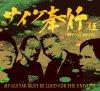 サイケ奉行「My guitar must be loud for the universe」(cd95-86)