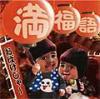 オバケジャー「満福語」(OKIMI10)