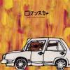 前野健太「ロマンスカー」(ROCD0001)