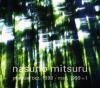 ナスノミツル「Prequel 1998.10〜1999。3+1」(dmf-121)