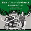 VA「戦前モダン・ミュージック集 Vol.2 〜瀬川昌久秘蔵コレクション〜」(BRIDGE-220)