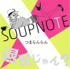 Soupnote「つまらんらん」(SOUP-0002)