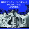 V.A.「戦前モダン・ミュージック集 Vol.3」(BRIDGE228)