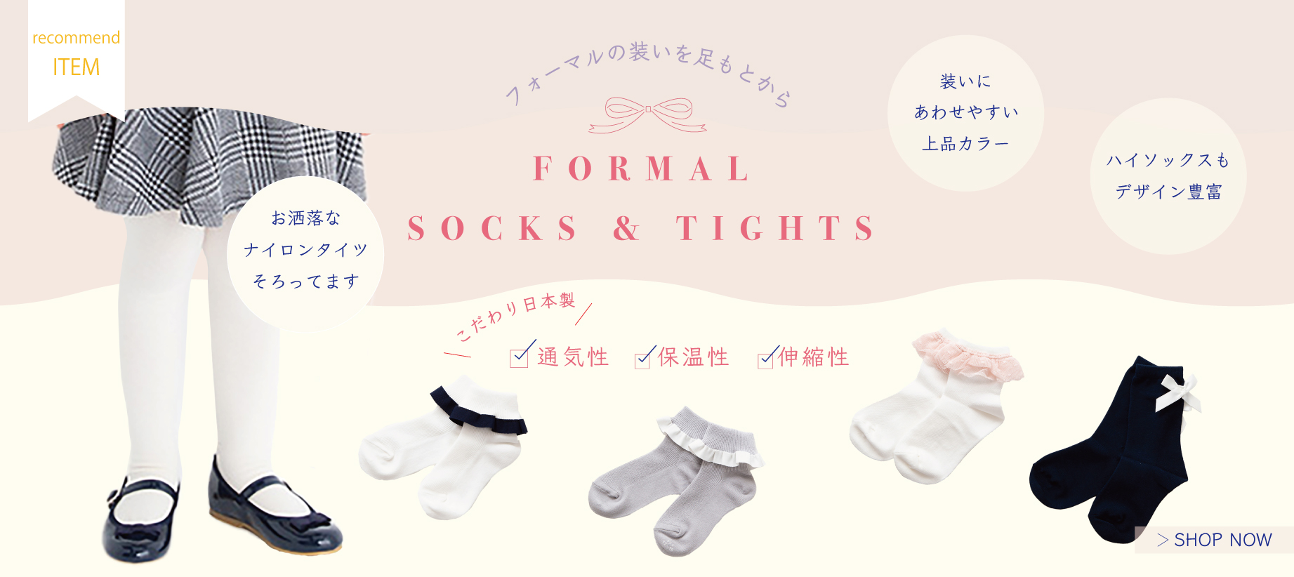 formal socks & tights