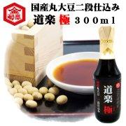 会津高砂屋 二段仕込 道楽極300ml キンタカサゴ 丸大豆 醤油 再仕込み きわみ 芳醇な香り 技術道楽 濃厚な旨み 塩分控えめ 刺身 卵かけごはん