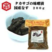 勇右衛門漬 国産なす 200g 会津高砂屋 田舎味噌漬け しっかりとした味わい あ茶漬け めしとも