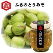 会津高砂屋 ふきのとうみそ 130g瓶入 春の香り ほろにが ご飯のおとも おかずみそ 鰹の旨み 甘さ控えめ