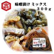 タカサゴの味噌漬け ミックス350g 大根みそ漬 なす味噌漬 きゅうり味噌漬 会津高砂屋 田舎味噌漬け めしとも しっかりとした味わい