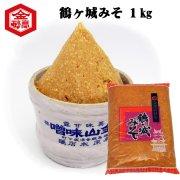 会津高砂屋 鶴ヶ城味噌1kg 会津味噌 米みそ おいしい味噌汁 調味料不使用 保存料不使用 国産米 米麹 発酵食