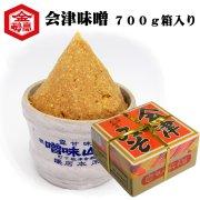 会津高砂屋 会津味噌700g箱入 米みそ おいしい味噌 手土産 お土産 発酵食