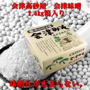 会津高砂屋 会津みそ1.4kg箱入 700g2個入 米みそ 会津味噌 手土産 お土産 調味料不使用 発酵食