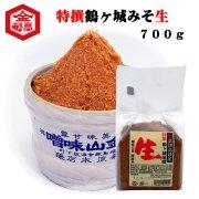 会津高砂屋 国産原料 会津産大豆 天然熟成 特撰鶴ヶ城味噌生 700g 丹精込めた会津味噌 生みそ 生きているみそ 美味しい味噌汁