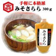 会津高砂屋 みそさらら300g さらさらとける だし入り お手軽味噌汁 味噌炒め 自然派味噌汁 発酵食