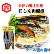 会津の味 にしんの山椒漬け 会津高砂屋 郷土料理 身欠きにしん 酒の肴 めしとも 保存食 発酵食