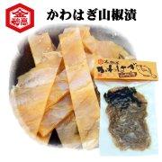 会津高砂屋 かわはぎの山椒漬 会津の味 山椒漬 酒の肴 会津の酒 軽くあぶっても