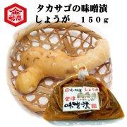 会津の味噌漬け タカサゴの味噌漬け 味噌漬しょうが200g 昔ながらの味 めしとも めしテロ お茶漬け ごはんのお供 塩分控えてません 会津高砂屋