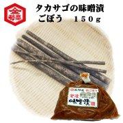 会津の味噌漬け タカサゴの味噌漬け 味噌漬ごぼう200g 昔ながらの味 めしとも めしテロ お茶漬け ごはんのお供 塩分控えてません 会津高砂屋