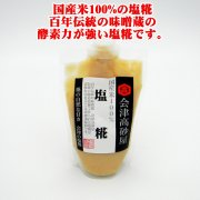 会津高砂屋 塩糀300g 三五八は会津の塩麹 腸内環境 浅漬けの素 糀 発酵食 健康食 ドレッシング 炒め物