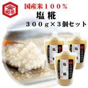 会津高砂屋 塩糀300g 3個セット 塩麹 糀 発酵食 健康食 腸内環境 浅漬けの素 炒め物 ドレッシング 会津の味