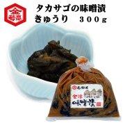 会津の味噌漬け タカサゴの味噌漬け 味噌漬きゅうり350g 昔ながらの味 めしとも めしテロ お茶漬け ごはんのお供 塩分控えてません 会津高砂屋