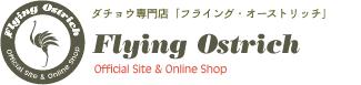 ダチョウ専門店「フライング・オーストリッチ」