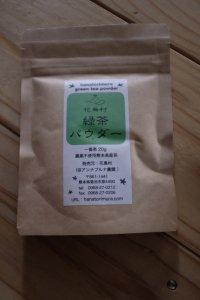 <img class='new_mark_img1' src='https://img.shop-pro.jp/img/new/icons29.gif' style='border:none;display:inline;margin:0px;padding:0px;width:auto;' />熊本のアンナプルナ農園さんの緑茶パウダー20g