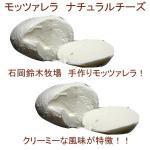 モッツァレラチーズ 石岡鈴木牧場自家製 2個(100g×2)
