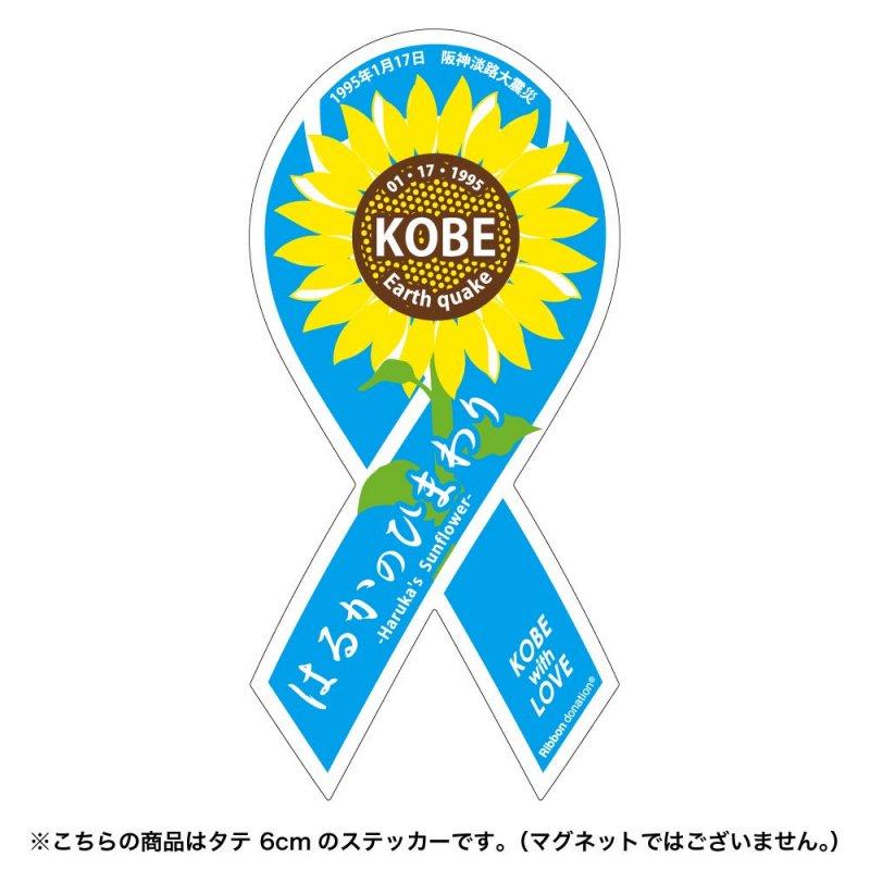 阪神淡路大震災「はるかのひまわり」リボンステッカー