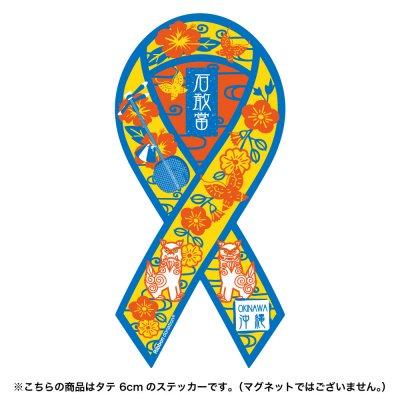 沖縄リボンステッカー「琉球モデル」