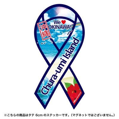 沖縄リボンステッカー「美ら海モデル」
