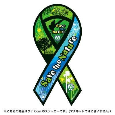 Save the Nature 自然環境復元協会支援リボンステッカー