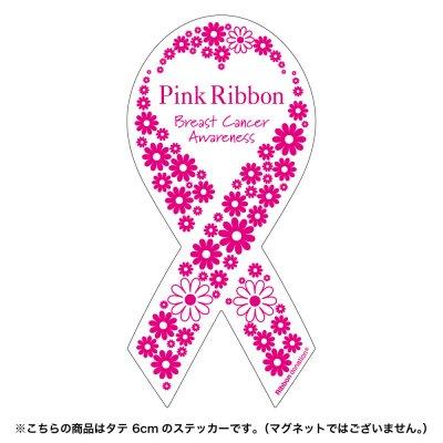 乳がん早期発見啓発ピンクリボンステッカー(フラワーモデル)