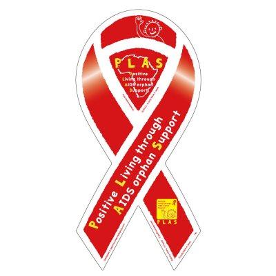エイズ孤児支援 レッドリボン PLAS