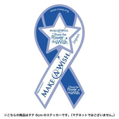 メイク・ア・ウィッシュオブジャパン支援モデル リボンステッカー(ホワイト&ブルー)