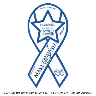 メイク・ア・ウィッシュオブジャパン支援モデル リボンステッカー(ホワイト)