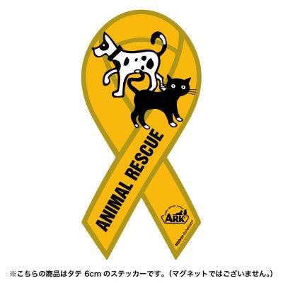 ARK Yellow(イエロー) リボンステッカー