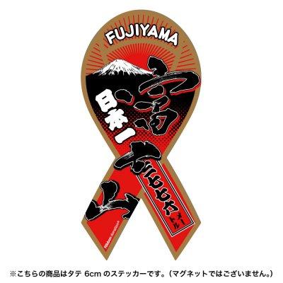 FUJIYAMA 富士山クラブ支援リボンステッカー