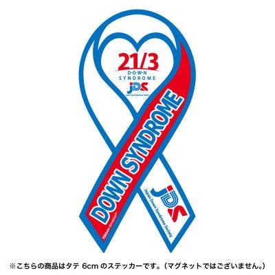 日本ダウン症協会モデル リボンステッカー(スマホサイズ)
