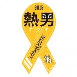 福岡ソフトバンクホークス 2015 オフィシャルリボンマグネット「スローガン」モデル【販売終了】