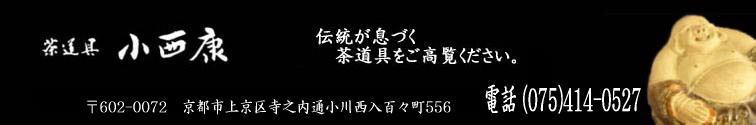 茶道具 小西康 WEBSHOP