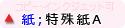 特殊紙A/インクジェット・コピー可