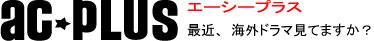 海外ドラマグッズ専門店エーシープラス