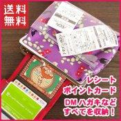 レシート・カード収納に便利!DMハガキも収納できるがま口セカンドポーチ:クロネコ紫