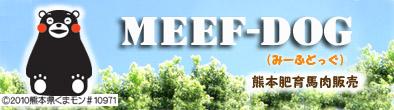 meef-dog(みーふどっぐ) 熊本肥育馬肉販売