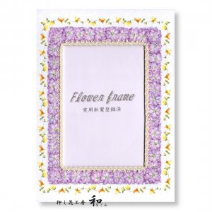 手作りフラワーフレーム 写真入れ2Lサイズ長方形 赤紫色チドリソウ 実用新案登録