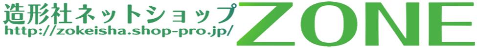 ZONE [造形社ネットショップ]